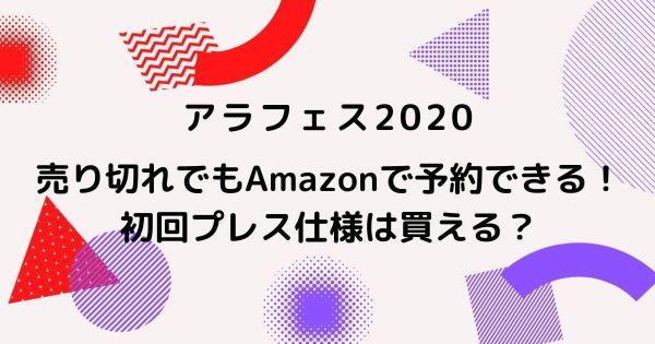アラフェス2020が売り切れでもAmazonで予約できる!初回プレス仕様は買える?