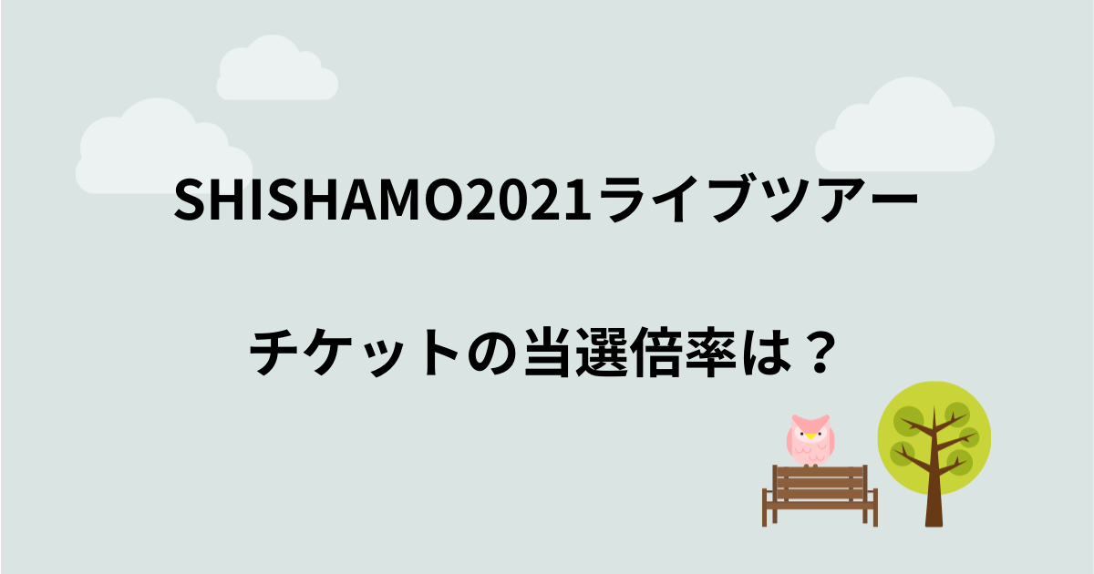 SHISHAMOライブ2021の倍率は?当選結果とチケット申し込み方法も!