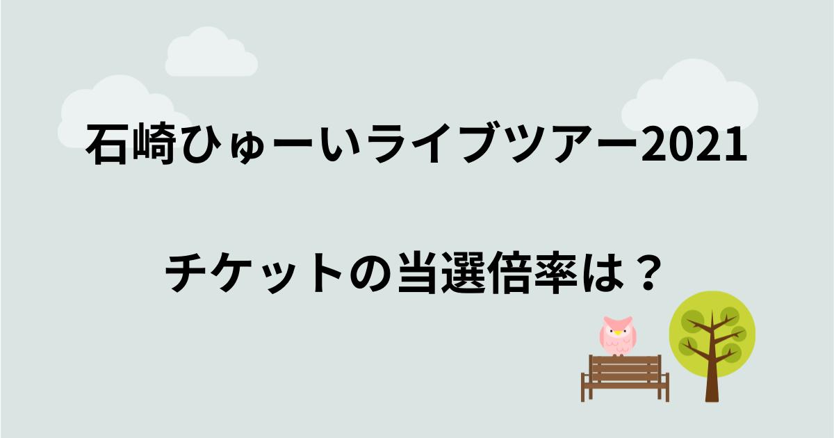 石崎ひゅーいライブツアー2021の倍率は?当選結果とチケット申し込み方法も!