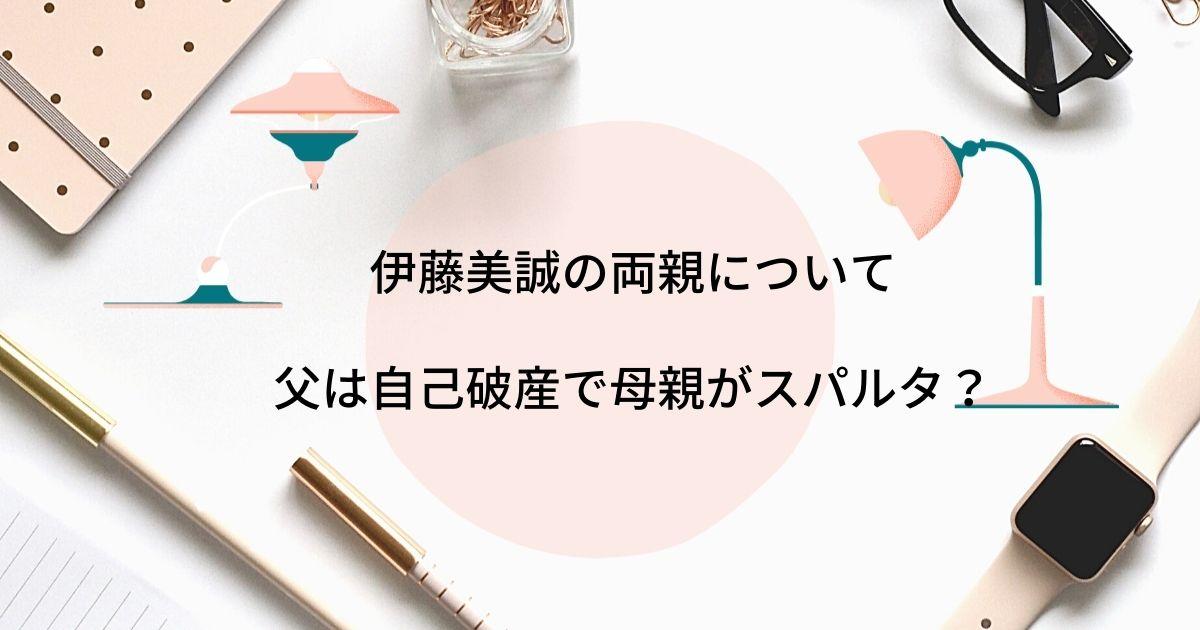 伊藤美誠はハーフで両親が離婚?父の自己破産や母親がスパルタの噂を調査!