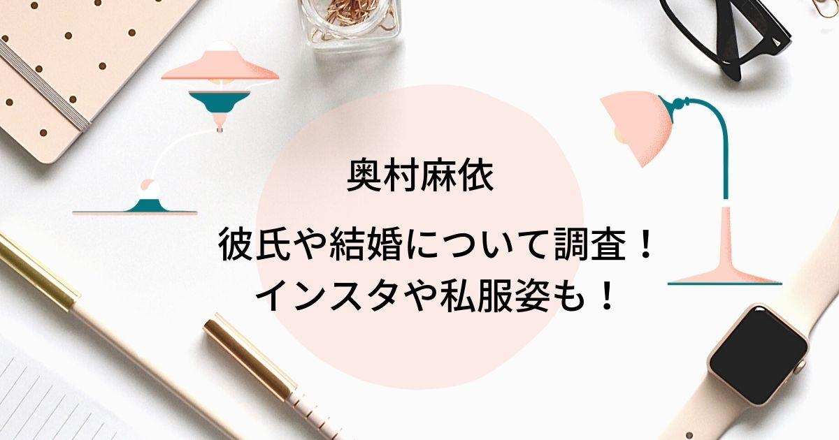 奥村麻依は可愛いけど結婚してるか彼氏がいる?インスタや私服姿も調査!