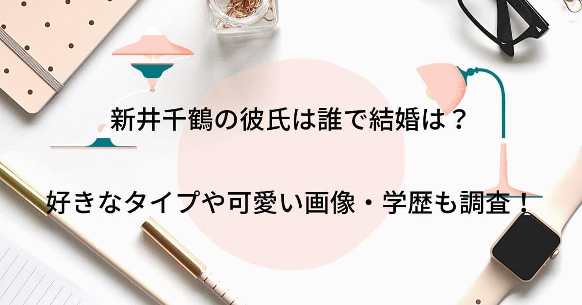 新井千鶴の彼氏は誰で結婚は?好きなタイプや可愛い画像に中学・高校も調査!