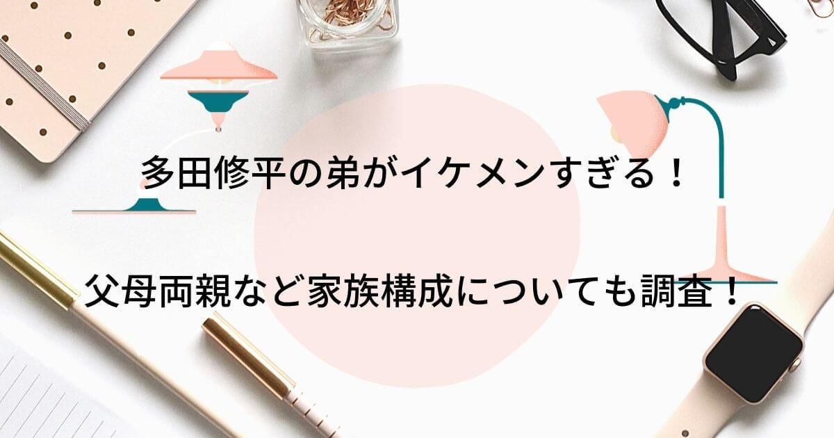 多田修平の弟がイケメンすぎる!父母両親など家族構成についても調査!