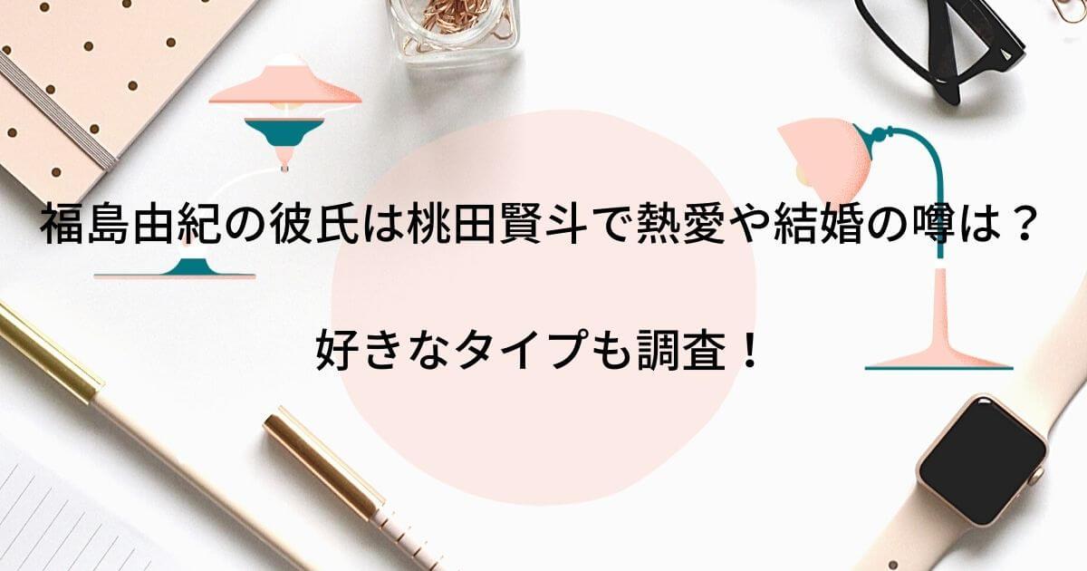 福島由紀の彼氏は桃田賢斗で熱愛や結婚の噂は?好きなタイプも調査!