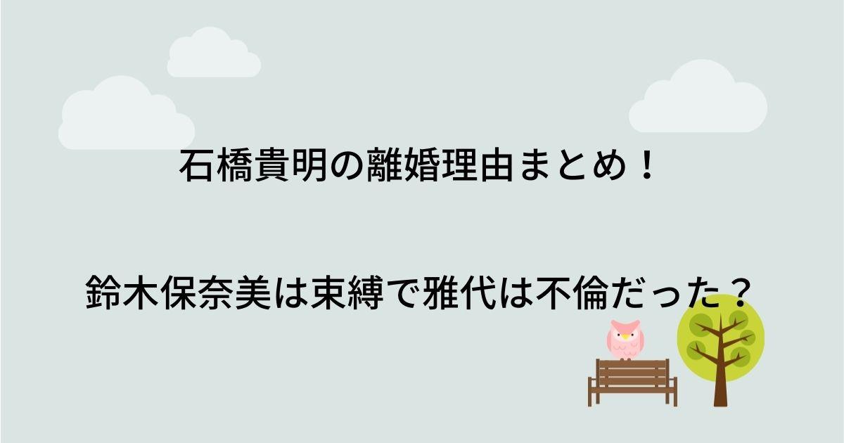 石橋貴明の離婚理由まとめ!鈴木保奈美は束縛で雅代は不倫だった?
