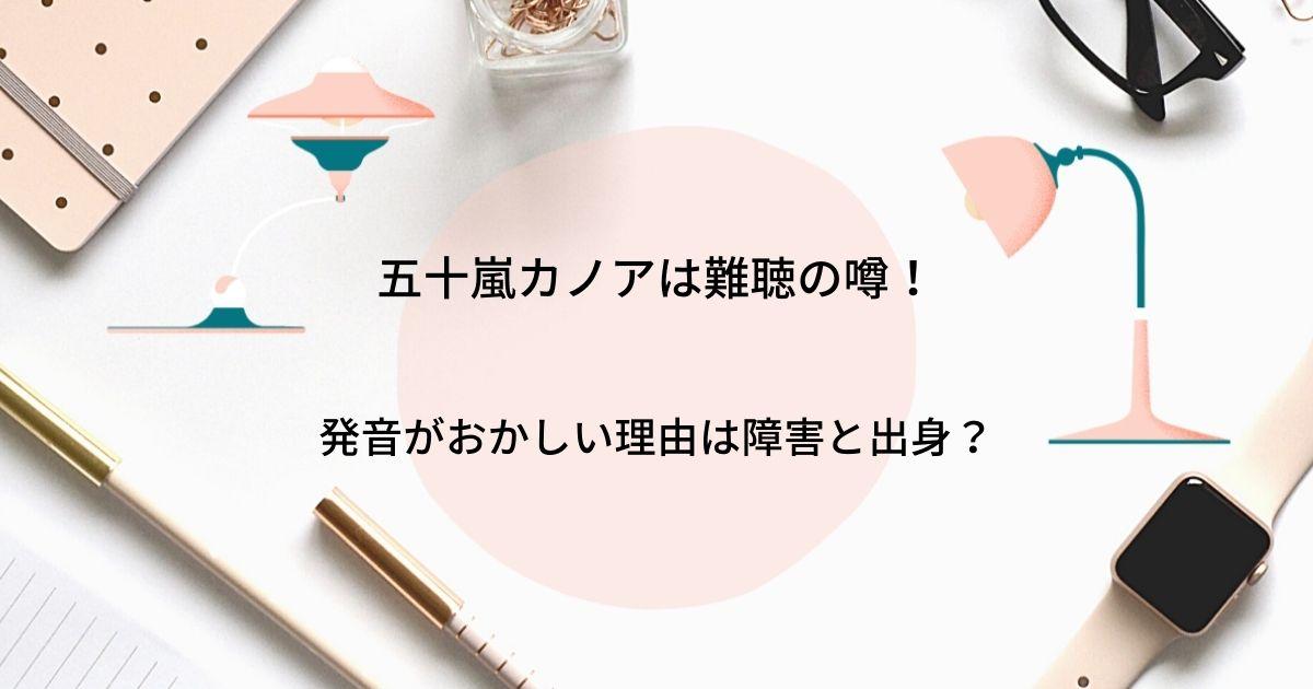 五十嵐カノアは難聴の噂!日本語の発音がおかしい理由は障害と出身?