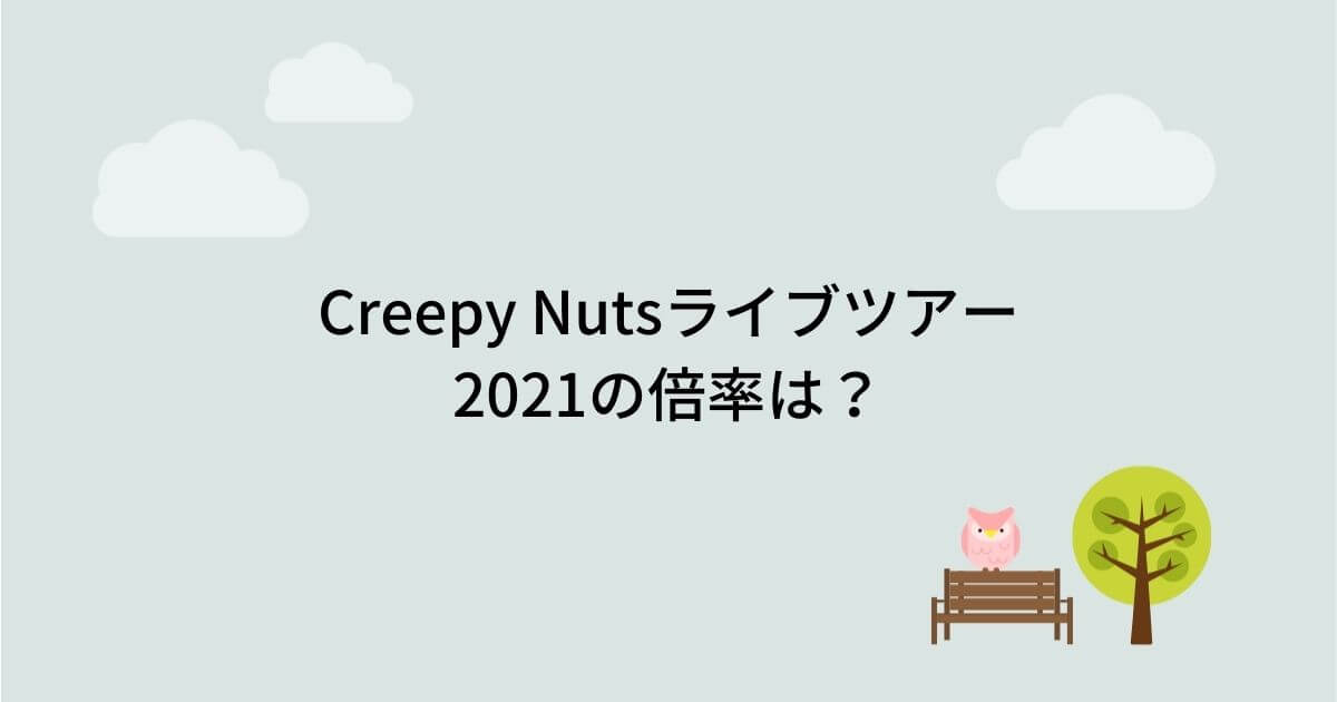 Creepy Nutsライブツアー2021の倍率は?当落結果とチケット申し込み方法も!