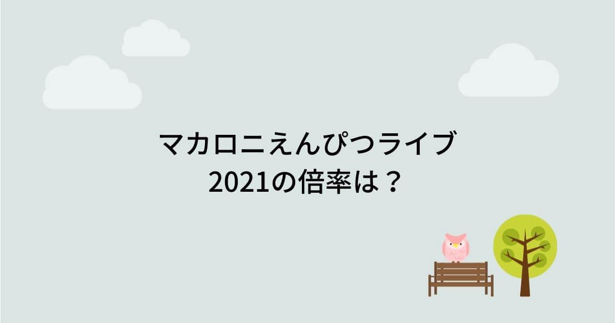 マカロニえんぴつライブ2021の倍率は?当落結果とチケット申し込み方法も!