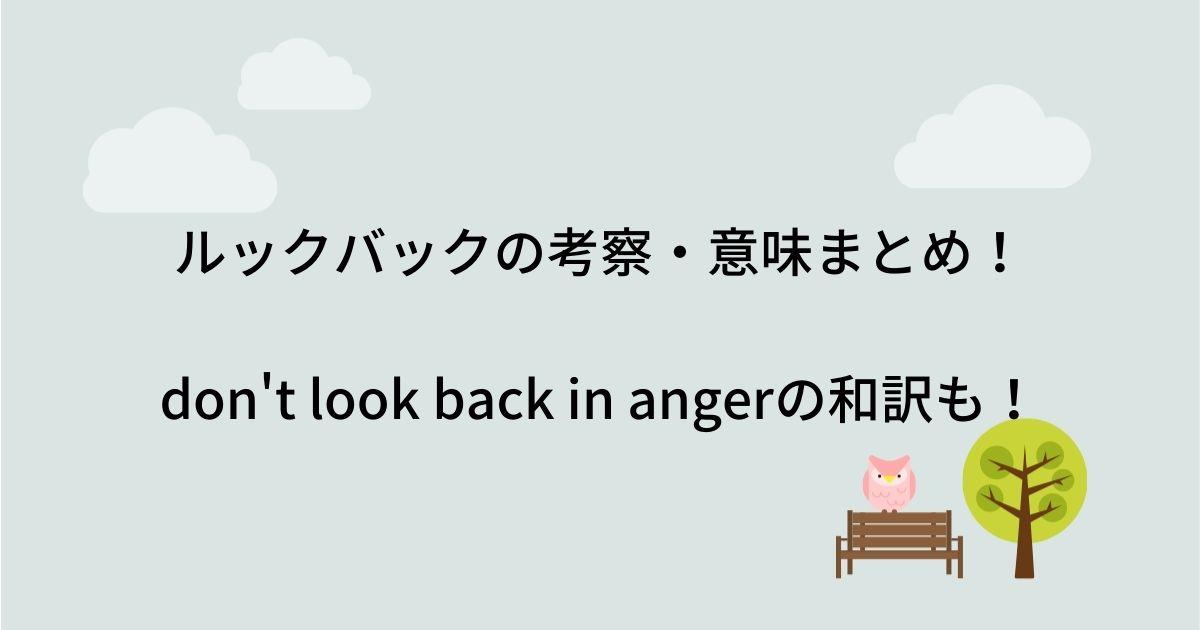 ルックバックの考察・意味まとめ!don't look back in angerの和訳も!