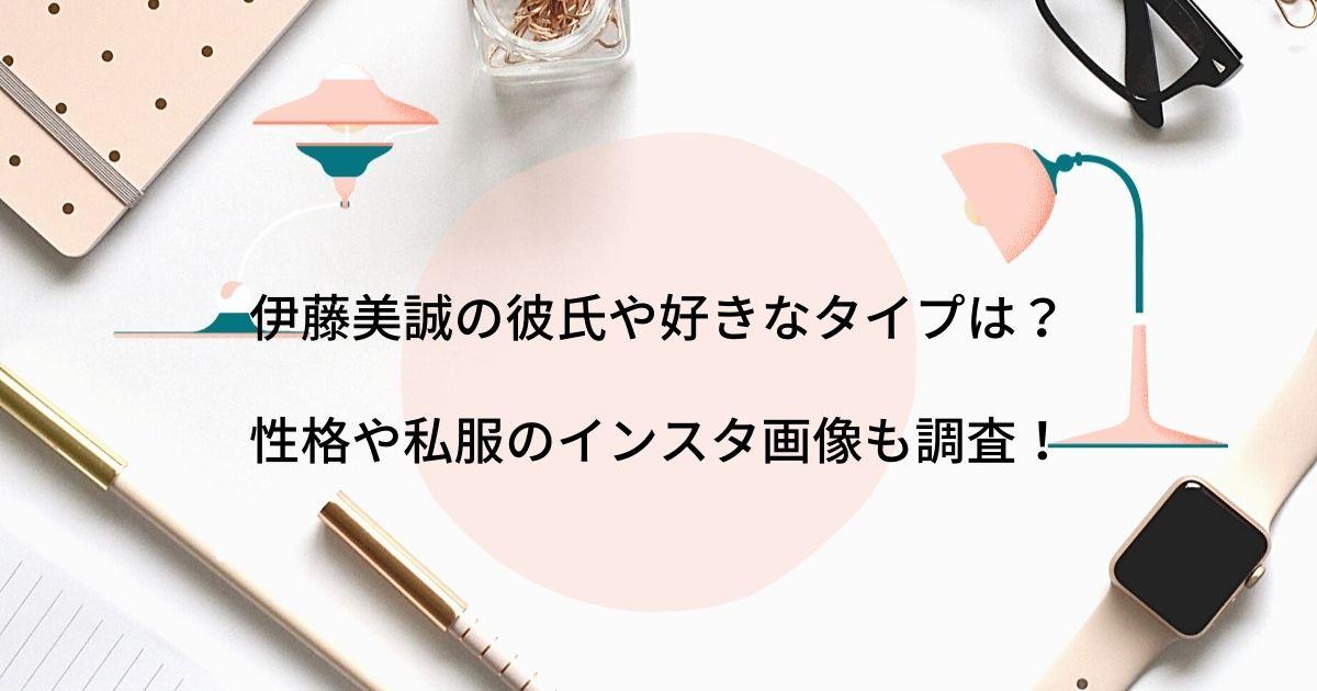 伊藤美誠の彼氏や好きなタイプは?性格や私服のインスタ画像も調査!