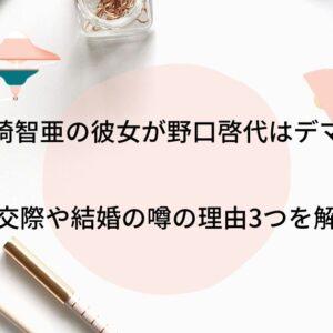 楢崎智亜の彼女が野口啓代はデマ!熱愛交際や結婚の噂の理由3つを解説!