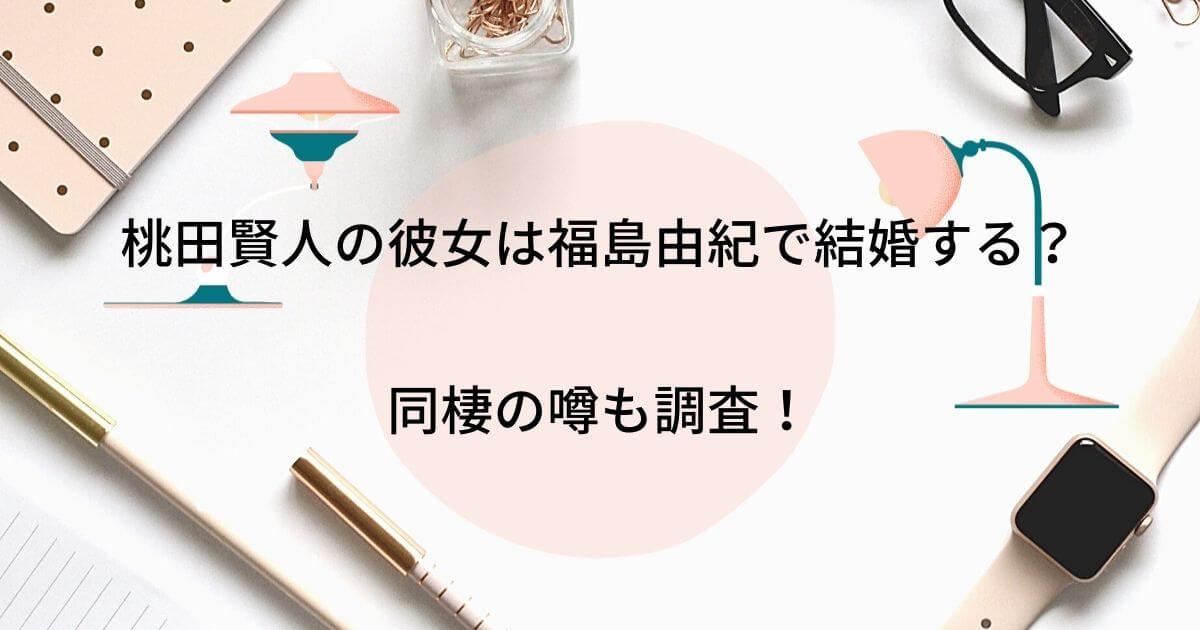 桃田賢人の熱愛彼女は福島由紀で結婚する?同棲の噂も調査!