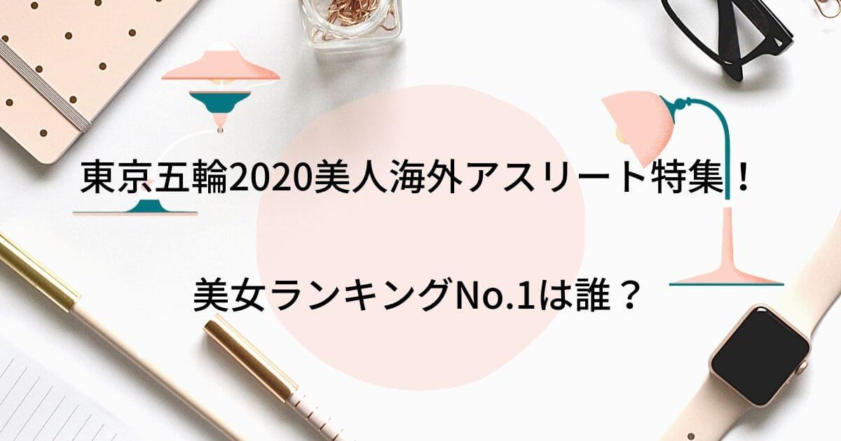 東京オリンピック2020美人海外アスリートランキング!美女No.1は誰?