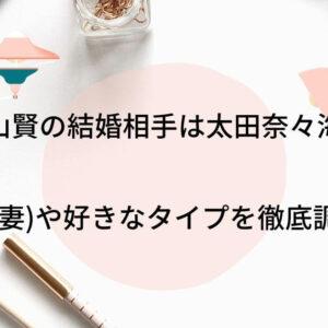 宇山賢の結婚相手は太田奈々海?彼女(妻)や好きなタイプを徹底調査!