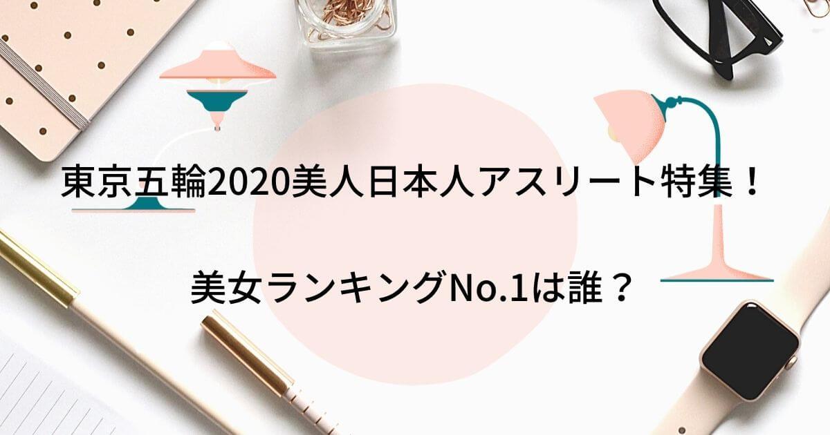 東京オリンピック2020美人日本人アスリートランキング!美女No.1は誰?