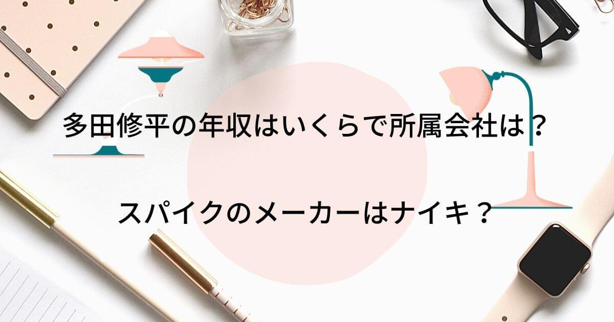 多田修平の年収はいくらで所属会社は?スパイク(シューズ)のメーカーはナイキ?