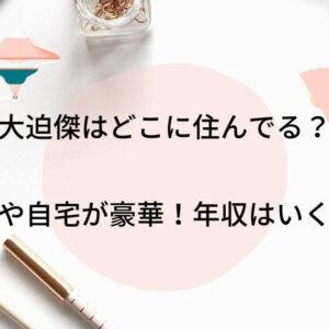 🤪虹 プロ モモカ 態度