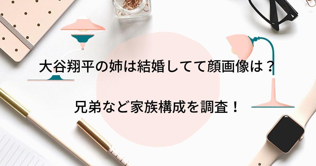 大谷翔平の姉は結婚してて顔画像は?兄弟など家族構成を調査!