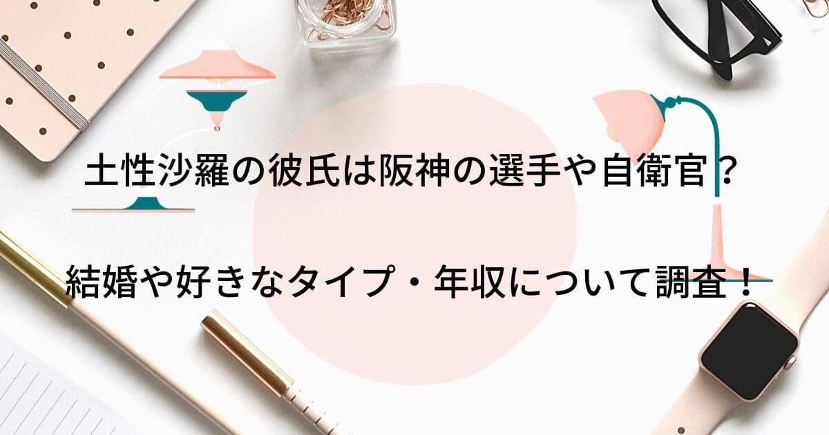 土性沙羅の彼氏は阪神の北条史也や自衛官との噂!結婚や好きなタイプ・年収について調査!
