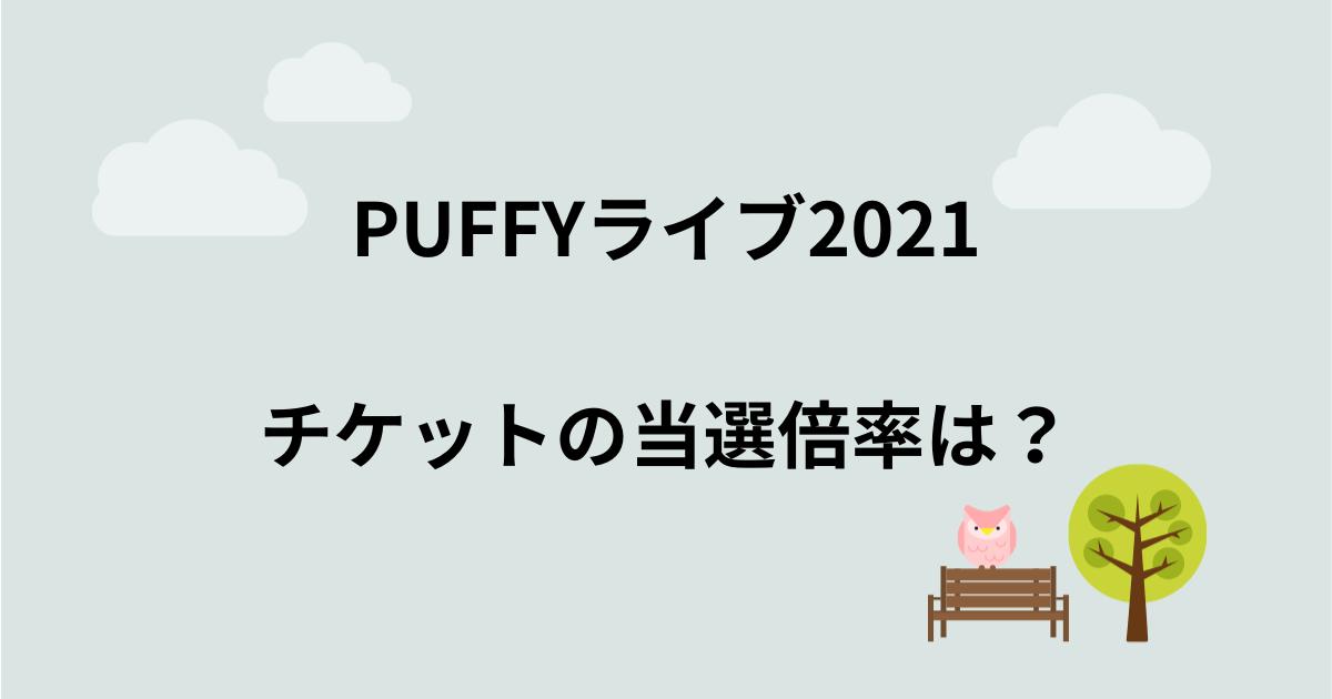 PUFFYライブ2021の倍率は?当落結果とチケット申し込み方法も!