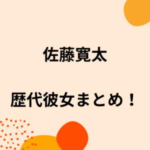 佐藤寛太の歴代彼女3人を時系列まとめ!結婚観や好きなタイプも!
