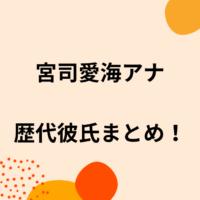 宮司愛海アナの歴代彼氏6人を時系列まとめ!結婚観や好きなタイプも調査!