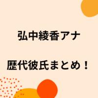 弘中綾香の歴代彼氏5人を時系列まとめ!結婚観や好きなタイプも調査!