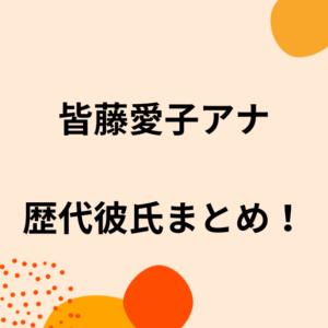 皆藤愛子の歴代彼氏2人を時系列まとめ!結婚観や好きなタイプも調査!