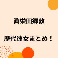 眞栄田郷敦の歴代彼女3人を時系列まとめ!結婚観や好きなタイプも!