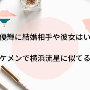 橋岡優輝に結婚相手や彼女はいる?イケメンで横浜流星に似てる?