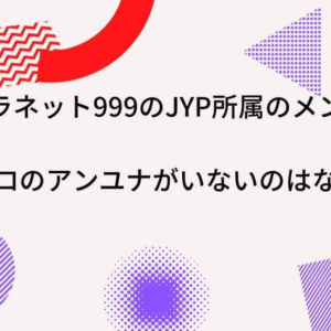 ガールズプラネット999のJYP所属のメンバーいる?虹プロのアンユナがいないのはなぜ?