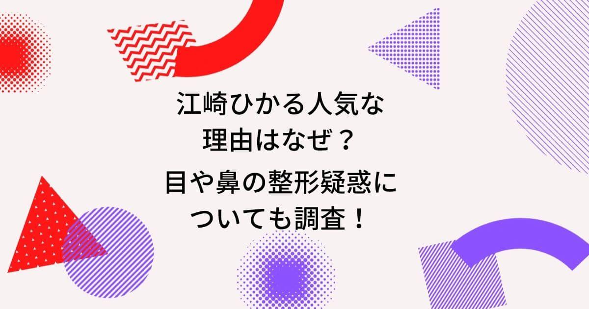 江崎ひかるが可愛くないのに人気な理由はなぜ?目や鼻の整形疑惑についても調査!