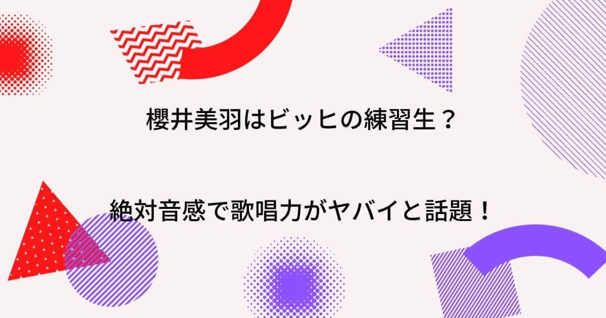 櫻井美羽はビッヒの候補生?絶対音感で歌唱力がやばいと話題!