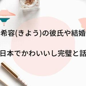 清水希容(きよう)の彼氏や結婚は?ミス日本でかわいいし完璧と話題!