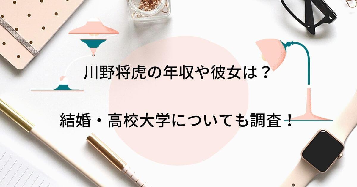 川野将虎の年収はいくら?彼女や結婚・高校大学について調査!